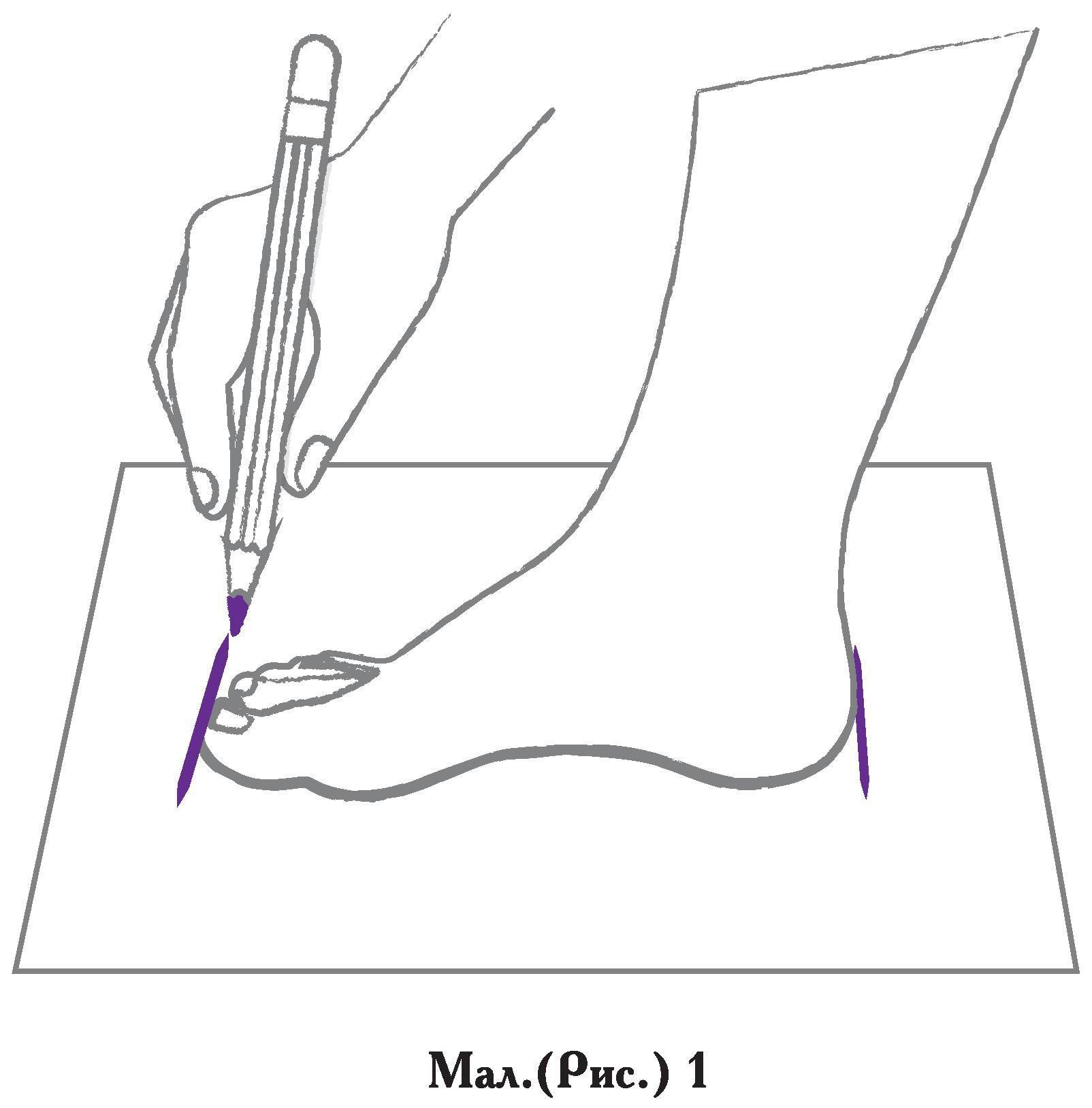 1bc66c324e9b9d Поставте ніжку малюка на аркуш паперу і чітко обрисуйте її контур або ж  зробіть чіткі насічки. Тримайте олівець перпендикулярно.